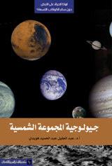 جيولوجية المجموعة الشمسية