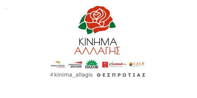 Θεσπρωτία: Αναβάλλονται για τις 11 Μαρτίου, οι εκλογές των συνέδρων στο Κίνημα Αλλαγής