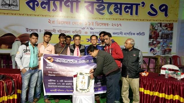 কল্যাণী বইমেলায় 'উদার আকাশ' পত্রিকার রোকেয়া স্মরণ অনুষ্ঠান