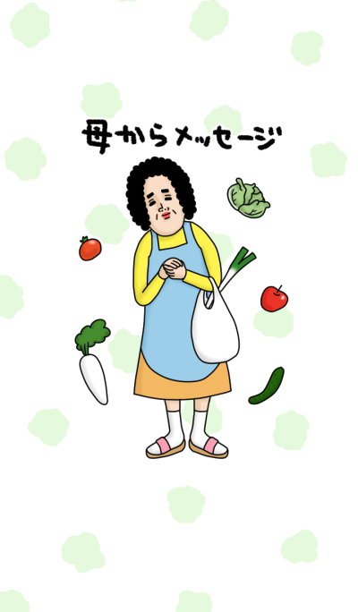 Message from mother [Vegetable]