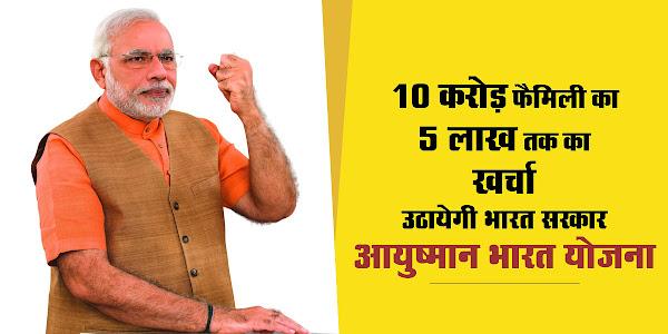 आयुष्मान भारत योजना 15 अगस्त से होगी लाँच, प्रदेश के साढ़े 5 करोड़ सदस्यों को मिलेगा लाभ
