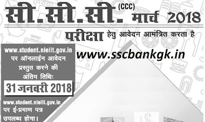 CCC Online Registration Form 2018 February, March DOEACC NIELIT