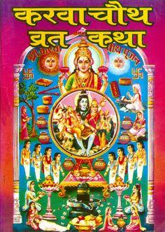 करवा चौथ व्रत कथा Vrat-katha Karva Chauth