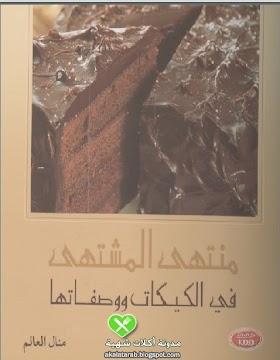 حصريا سلسلة كتب أصول الطبخ النظري والعملي للأبلة نظيرة
