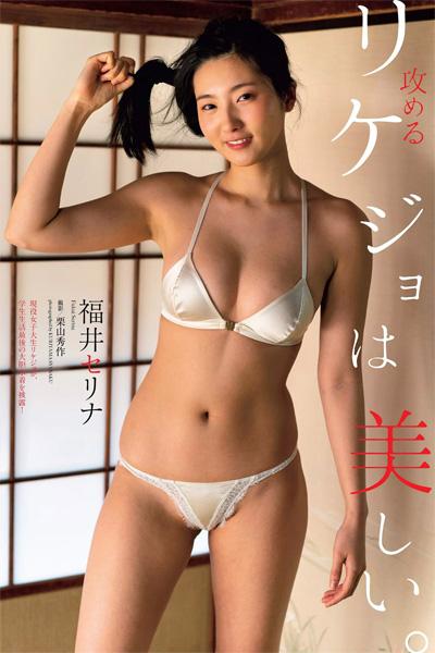 Serina Fukui 福井セリナ, Weekly Playboy 2019 No.10 (週刊プレイボーイ 2019年10号)