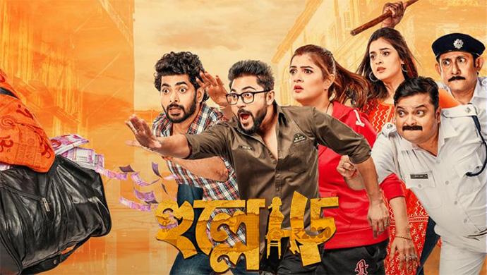 Hullor (হুল্লোড়) 2020 Bengali Movie Song Lyrics and Video | Srabanti, Soham, Om, Darshana, Biswanath, Kanchan Mallick