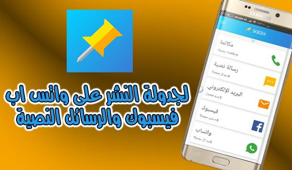 شرح استخدام تطبيق SQEDit لجدولة ارسال الرسائل والمنشورات والاتصالات