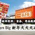 Aeon Big 新年大减价!超过百多样商品大大大折扣!