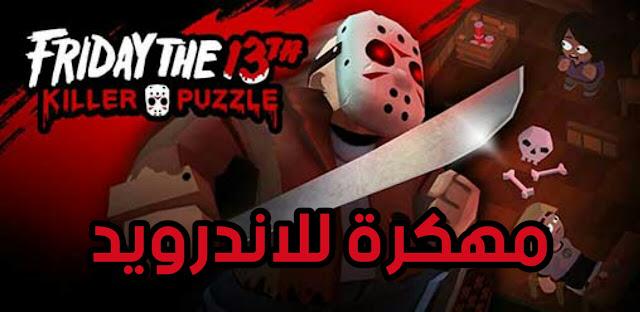 تحميل لعبة Friday the 13th Killer Puzzle 1.6.2 مهكرة للاندرويد اخر اصدار | Friday the 13th: Killer Puzzle hack