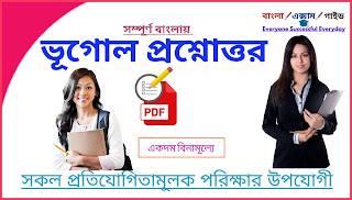 Geography General Knowledge in Bengali pdf  ভূগোল প্রশ্নোত্তর
