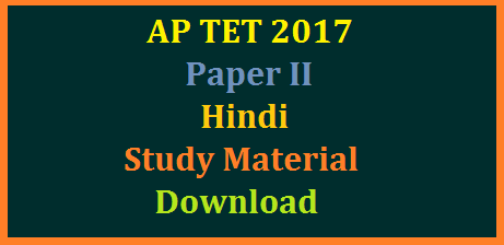 ap-tet-2017-paper-ii-hindi-study-material-download