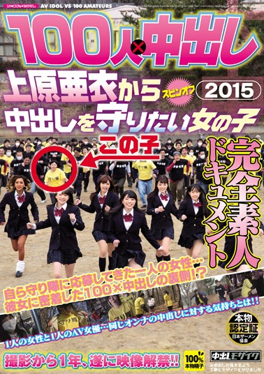 Girl Amateur Document You Want To Protect The Pies From 2015 Uehara Ai Out Of 100 People In