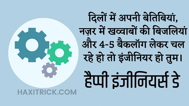 engineering shayari jokes in hindi