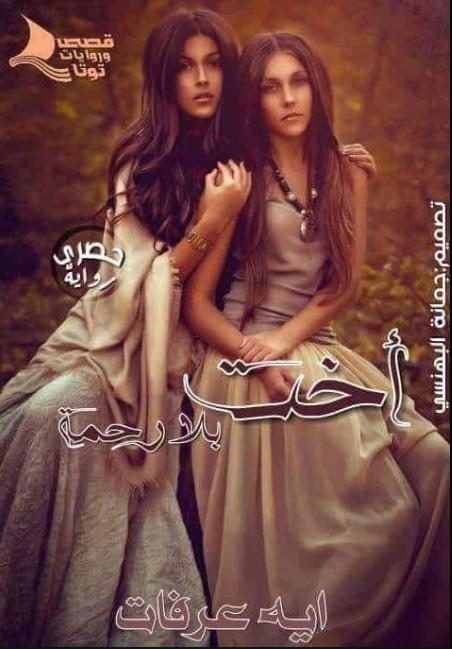 رواية أخت بلا رحمة - آية عرفات