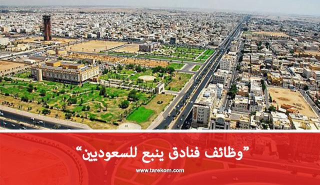 وظائف فنادق ينبع 1439 للسعوديين من الجنسين