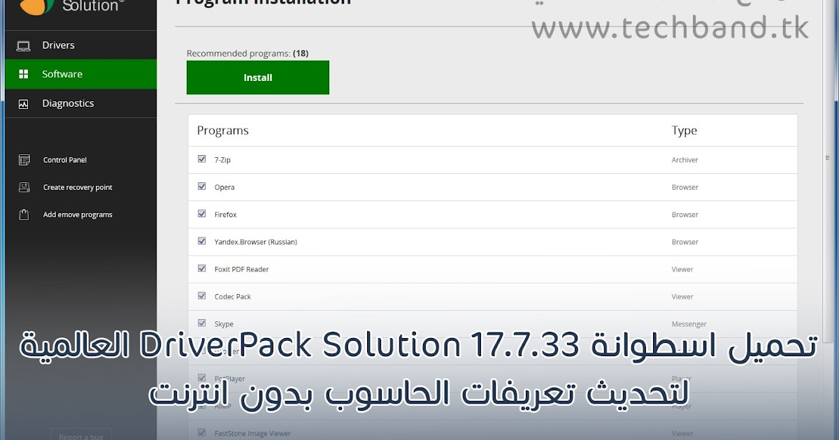 universal driver pack solution free download
