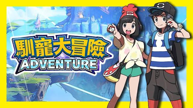 pokemon adventure | Baixar APK