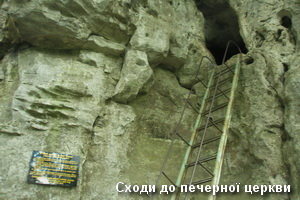 Сходи до печерної церкви