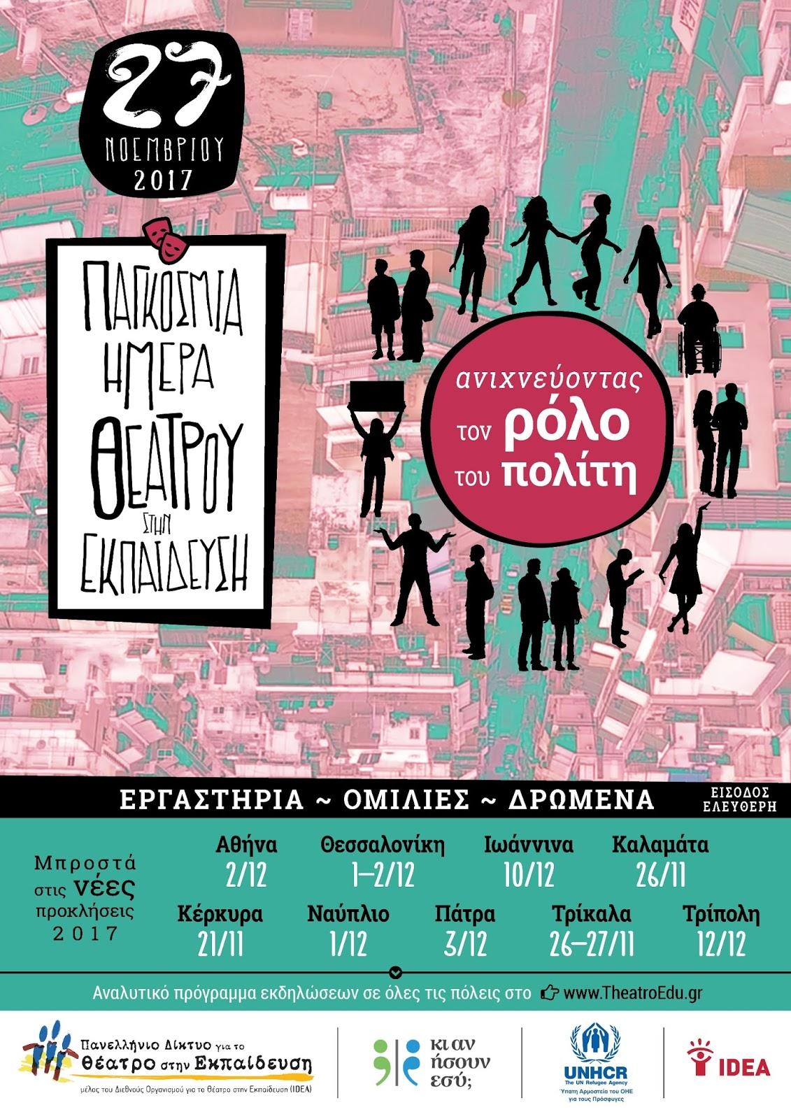Παγκόσμια Ημέρα για το Θέατρο στην Εκπαίδευση