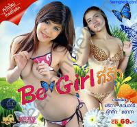 Be Girl (2013)