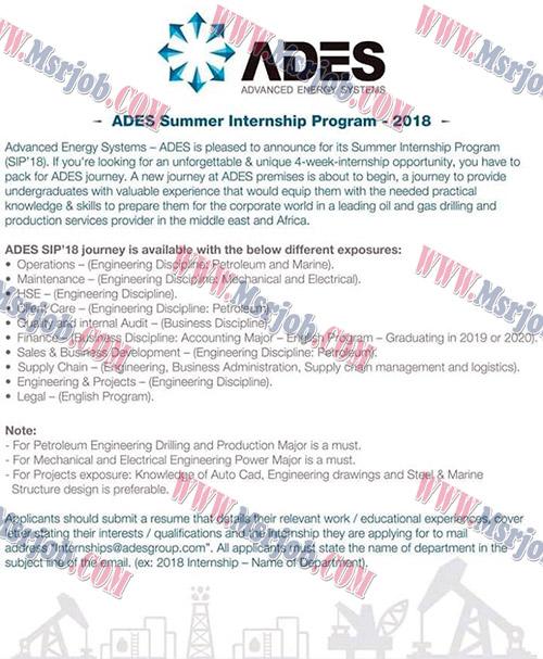فرصة التدريب الصيفى لطلبة الجامعات بشركة اديس للحفر والخدمات البترولية ADED
