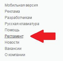 Регламент в Одноклассниках