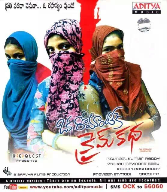 Me Wo Duniya Hu Mp3 Ringtone: Oka Romantic Crime Katha (2012) Telugu Mp3 Songs Free