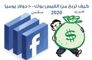 ربح المال صفحات الفيس بوك