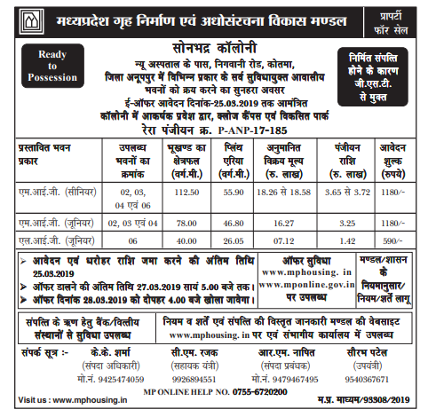 mp-housing-scheme-sonbhadra-colony-annupur