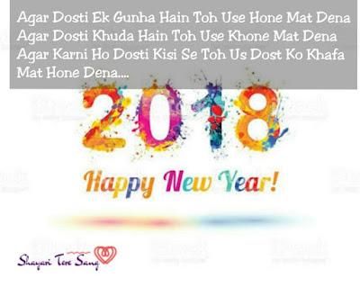 Happy New Year Shayari, Agar Dosti Ek Gunha Hain