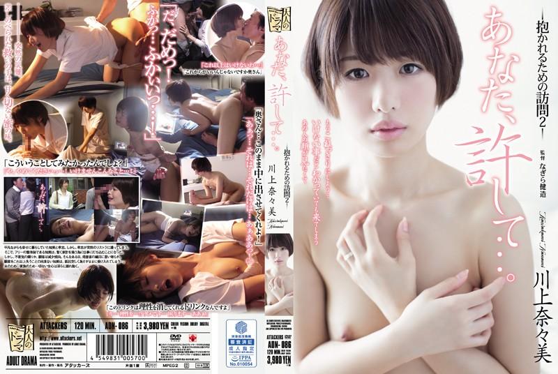 [ADN-086] – あなた、許して-抱かれるための訪問2- 川上奈々美