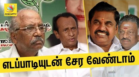 OPS- EPS Merger delay | Latest News