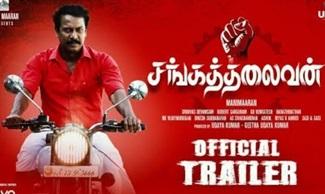 Sangathalaivan – Official Trailer | Samuthirakani, Ramya, Sunu Lakshmi | Manimaaran | Vetri Maaran