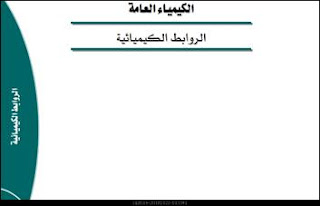 الروابط الكيميائية pdf