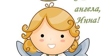 Скрапбукинг шейкер, открытка с днем ангела инна