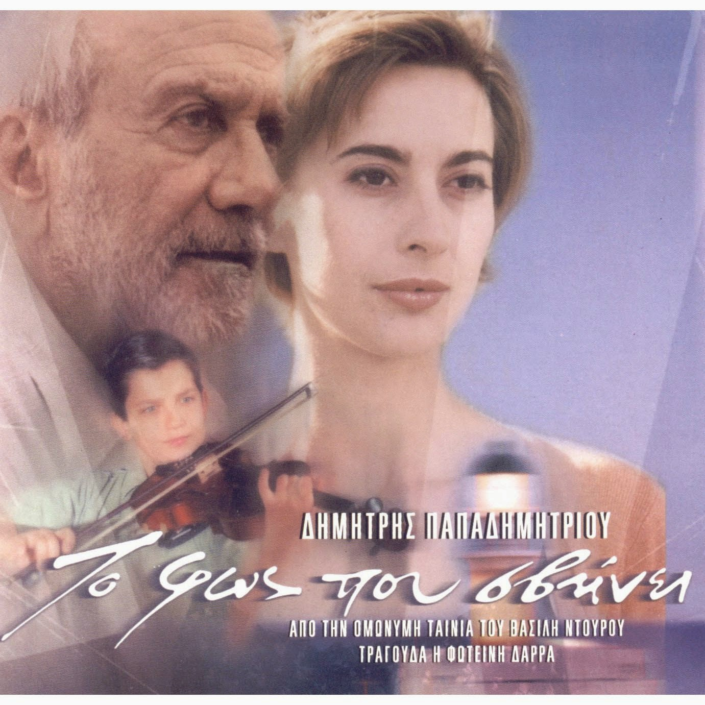 To fos pou svinei - Το φως που σβήνει (2000) ταινιες online seires xrysoi greek subs