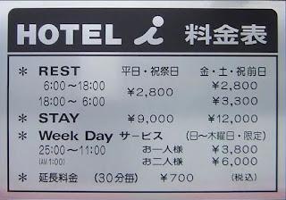 Hotel Nintendo
