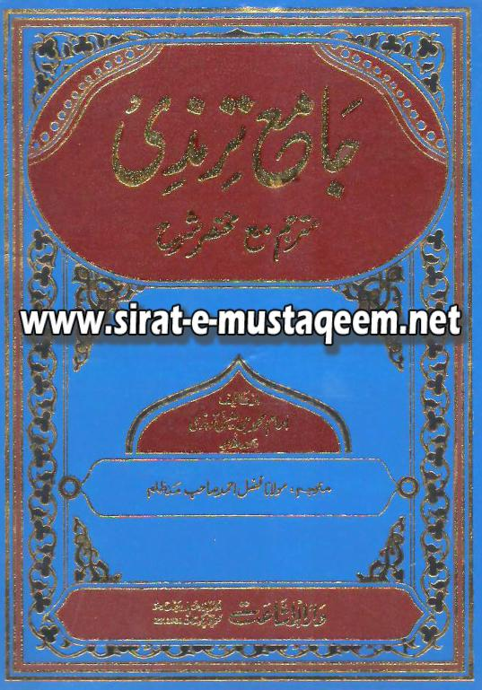 Jamia Trimzi In Urdu Complete