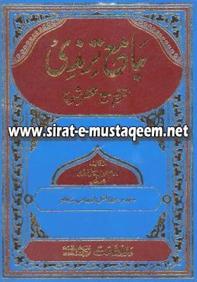Jamia Trimzi In Urdu Complete