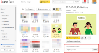 Как опубликовать скриншоты