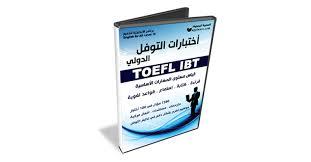 تحميل كتاب الإمتحان العالمي للغة الإنجليزية pdf