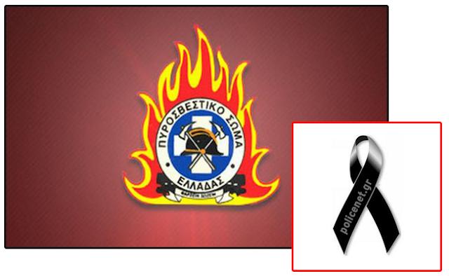 Πένθος στην Πυροσβεστική οικογένεια - Κατέληξε ο πυροσβέστης που είχε τραυματιστεί στην πυρκαγιά του Ζευγολατιού
