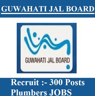 Gauhati Metropolitan Drinking Water & Sewerage Board, GMDW&SB, Guwahati Jal Board, GJB, Plumber, ITI, 10th, Assam, freejobalert, Sarkari Naukri, Latest Jobs, guwahati jal board logo