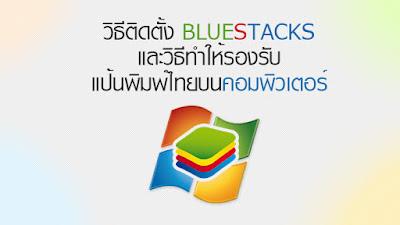 ต้องใช้ BlueStacks สิถ้าจะเล่นแอฟมือถือเพื่องานค้าขายออนไลน์บนคอมพิวเตอร์