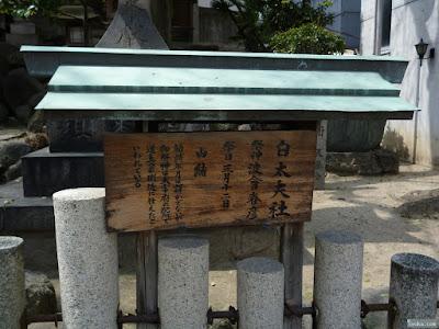 大阪天満宮白太夫社