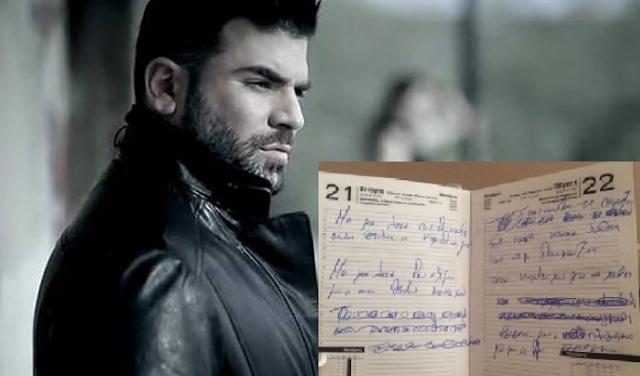Δημοσίευσαν το απόρρητο ημερολόγιο του Παντελίδη – Δείτε τι έγραφε μέσα;
