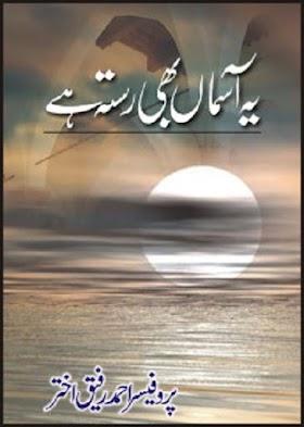 Ye Asman Bhi Rasta Hai By Prof Ahmad Rafique Akhtar PDF Free Download