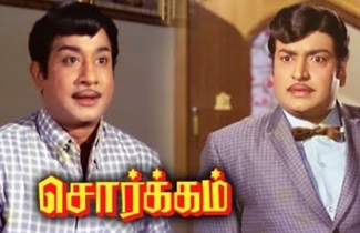 Sorgam Tamil Movie Scenes | Sivaji Ganesan is Promoted | K Balaji | Sorgam | AP International