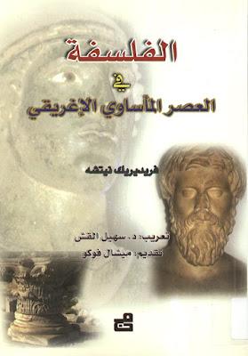 تحميل كتاب الفلسفة في العصر المأساوي الاغريقي - فريديريك نيتشه