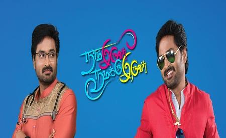 Naam Iruvar Namaku Iruvar 03-04-2018 Vijay TV Serial